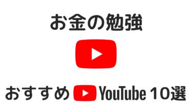 お金の勉強にオススメのYouTubeチャンネル10選【番外編あり】