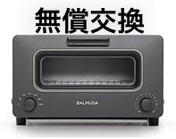 バルミューダ(BALMUDA)のトースターで無償製品交換プログラム実施中