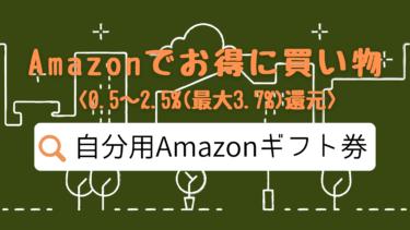 【0.5〜2.5%】自分用のAmazonギフト券を使ってお得にお買い物をする方法(チャージタイプ)