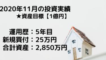 【1億円FIRE】2020年11月投資実績「アッパーマス層(資産3000万円)が目前に」