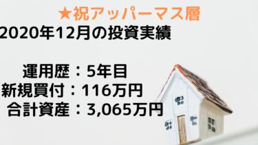 【1億円FIRE】2020年12月投資実績「アッパーマス層(金融資産3000万円)」になる