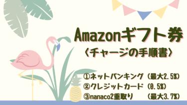 Amazonギフト券にネットバンキング・クレカでチャージする方法