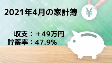 【出産費用はいくらかかる!?】2021年4月モリタ家の家計簿