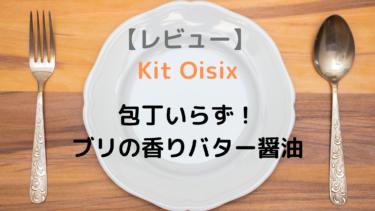 【オイシックスレビュー】包丁いらず!ブリの香りバター醤油【Kit Oisix】