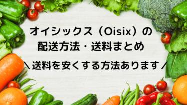 オイシックスの配送方法・送料まとめ\送料を安くする方法あります/