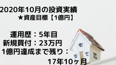 【資産運用】2020年10月の投資実績公開【目標は1億円貯めてFIRE】
