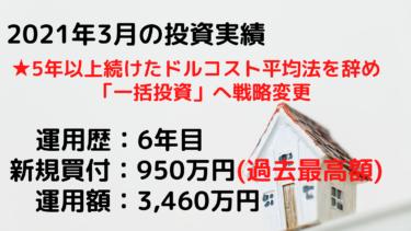 【目標FIRE】2021年3月投資実績〜脱ドルコスト平均法〜