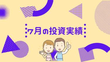 【30代・4人家族】収入ストップ 資産4000万円割れ – 7月の投資実績
