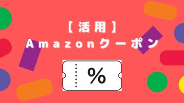 お得!Amazonクーポンの入手方法と確認方法&Amazon定期おトク便と併用でさらにお得