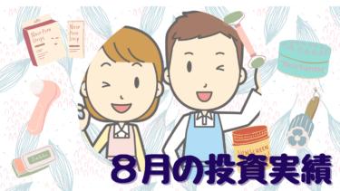 【4人家族・アッパーマス層】8月の投資実績