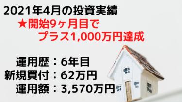 【 3,500万円運用中】4月の投資実績〜4人家族の資産公開〜