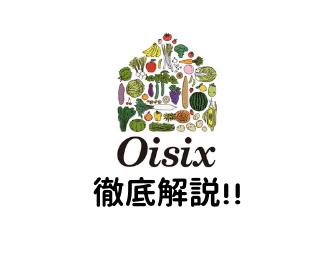 今話題のオイシックス(Oisix)とは?アプリで簡単注文。大評判のミールキットが充実。