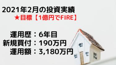 【目標FIRE】2021年2月投資実績〜30代夫婦で3000万円運用中〜