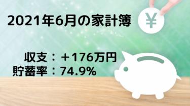 【資産4000万突破!】2021年6月モリタ家の家計簿