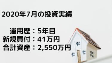 【目標:金融資産1億円】2020年7月の投資実績公開【資産運用歴5年目】